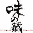 Logo Restaurant Japonais Ajinokura